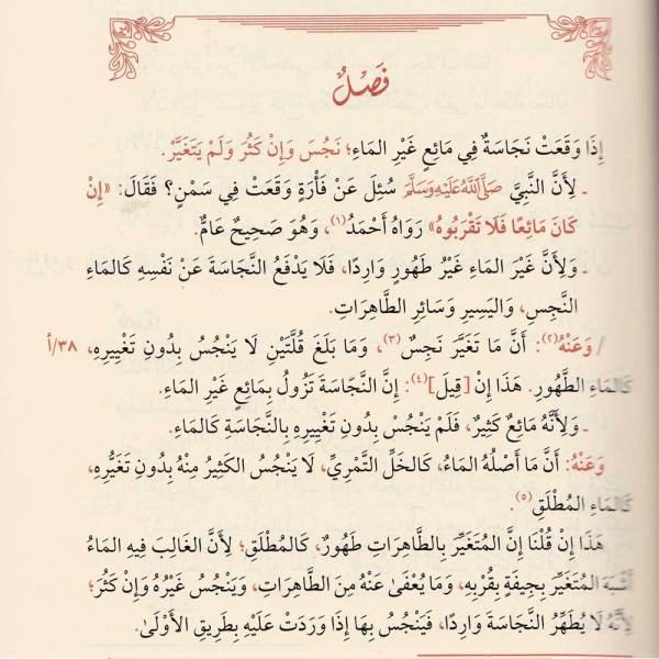 AL-MU'TAMAD FIY AL-FIQH 'ALA MATHAB AL-'IMAM 'AHMAD IBN HANBAL - المعتمد في الفقه على مذهب الإمام أحمد بن حنبل