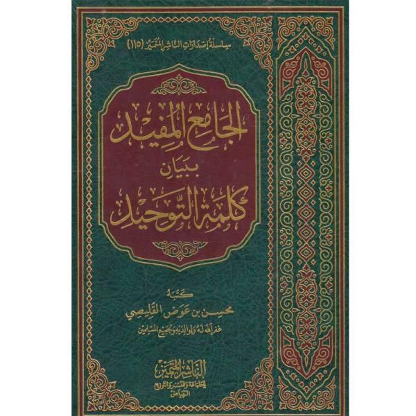 ALGAMIA AL-MOFEED BIBYAN KALIMAT AL-TAWHEED - الجامع المفيد ببيان كلمة التوحيد