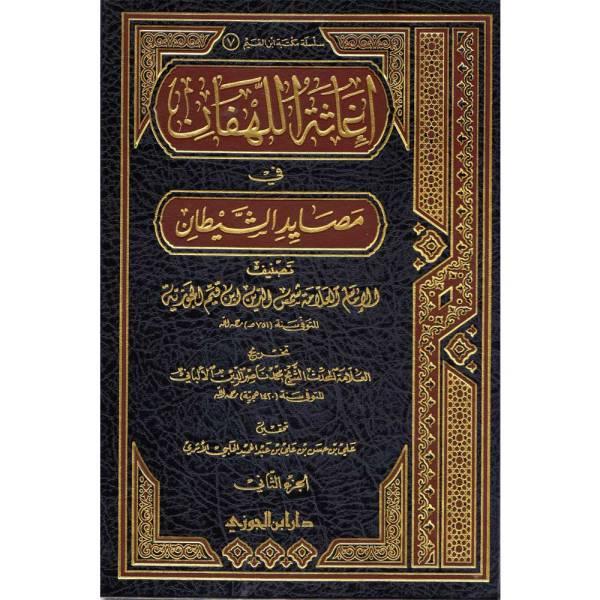 IQATHAH AL-LAHFAN FIY MASSAYID ASSAYDAN - إغاثة اللهفان في مصايد الشيطان