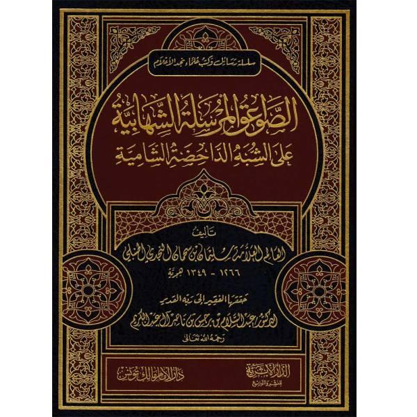 AL-SAWAQIA AL-MURSALAH AL-SHIHABIYAH ALA AL-SHOBHA AL-DAHIDAH AL-SHAMIYAH - الصواعق المرسلة الشهابية على الشبه الداحضة الشامية