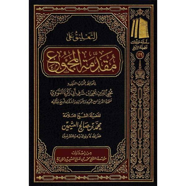 AL-TALEEQ ALA MOQADIMAHN AL-MAJMOUA - التعليق على مقدمة المجموع
