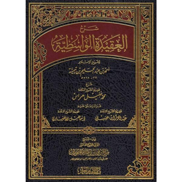 SHARH AL-AQEEDAH AL-WASATIYYAH - شرح العقيد الوسطية