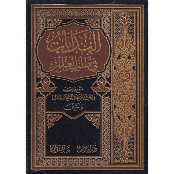 AL-BIDAYAT FI TALAB AL-ELM - البدايات في طلب العلم