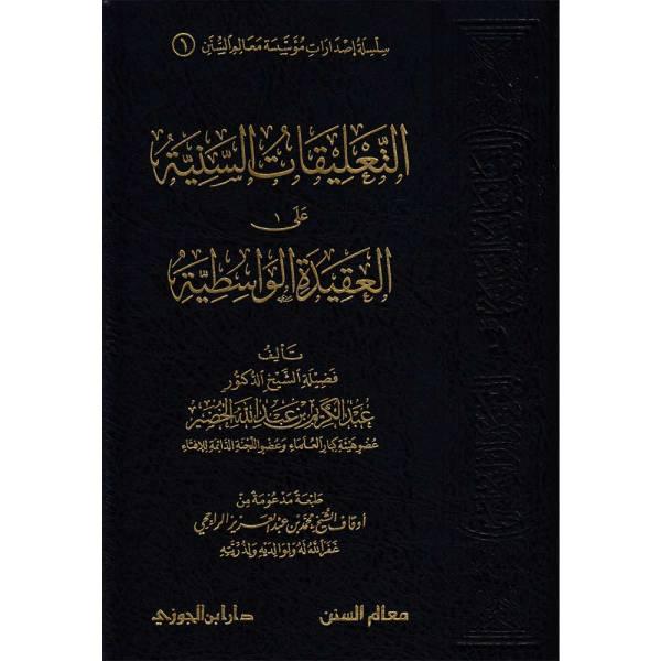 ATTALIQAT ASSANIYA 'ALA AL-AQIDA AL-WASITTIYA - التعليقات السنية على العقيدة الواسطية