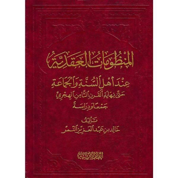 AL-MANZUMAT AL-AQADIYYAH IND AHL AL-SUNNAH WA AL-JAMA'AH - المنظومات العقدية عند أهل السنة والجماعة