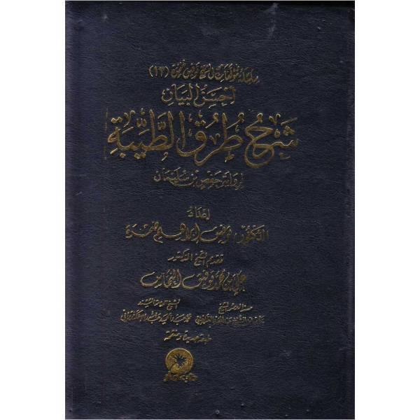 AHSAN AL-BAYAN SHARH TURUQ ATTAYIBA LI RIWAYAT HAFSS - أحسن البيان شرح طرق الطيبة لرواية حفص