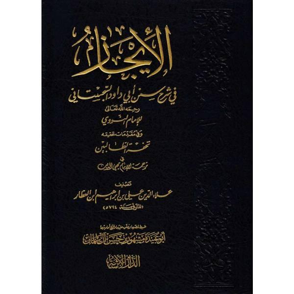 AL-IGAZ FI SHARH SUNAN ABI DAWUD AL-SIJISTANI - الإيجاز في سنن أبي داود السجستاني