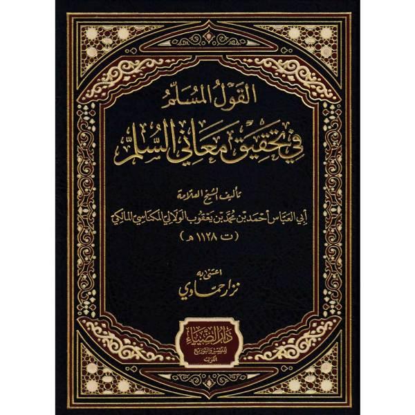 AL-QAWL AL-MUSALM FI TAHQIQ MAANI AL-SOLAM - القول المسلم في تحقيق معاني السلم