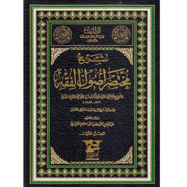 SHARH MUKHTASAR USUL AL-FIQH - شرح مختصر أصول الفقه