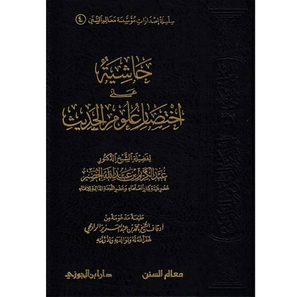 HASHIYAT 'ALA IKHTISAR ULUM AL-HADITH - حاشية على إختصار علوم الحديث