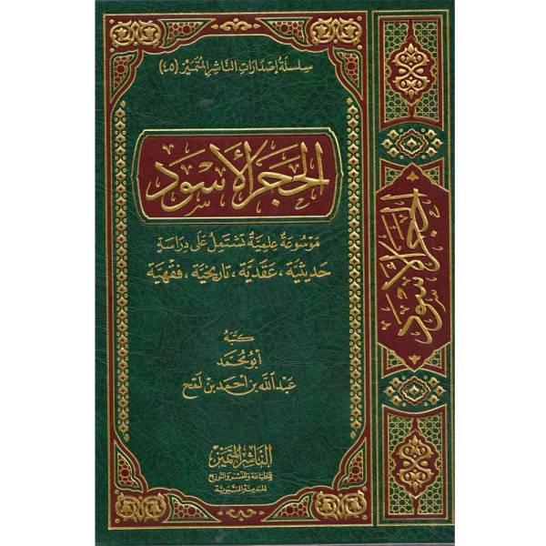 AL-HAGAR AL-ASSWAD - الحجر الأسود