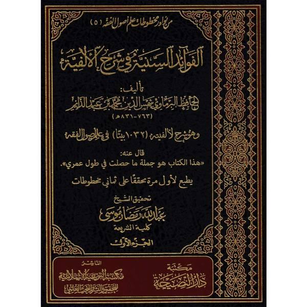 AL-FAWAID AL-SANIYYAH FI SHARH AL-ALFIYAH - الفوائد السنية في شرح الألفية