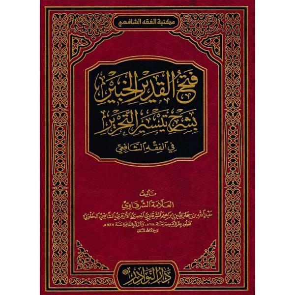FATAH AL-QADIR AL-KHABEER - فتح القدير الخبير بشرح تيسير التحرير في الفقه الشافعي