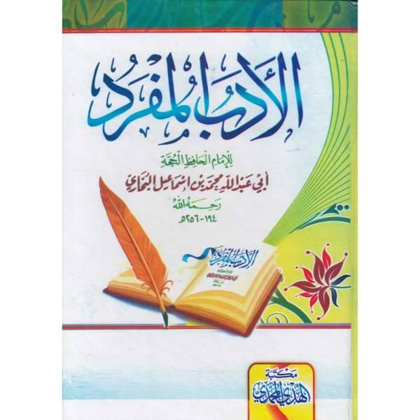 AL-ADAB AL-MUFRAD - الأدب المفرد