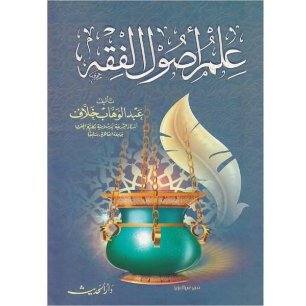 'ELM 'USUL AL-FIQH - علم أصول الفقه