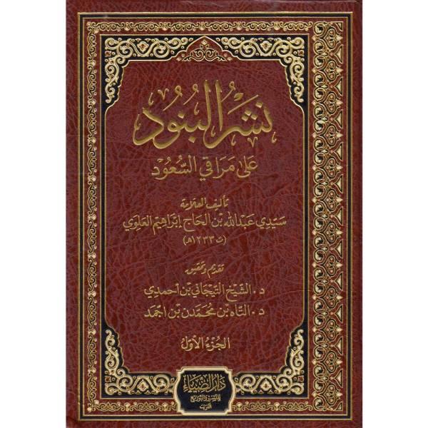 NASHR AL-BONUD ALA MARAQI AL-SAUD - نشر البنود على مراقي السعود