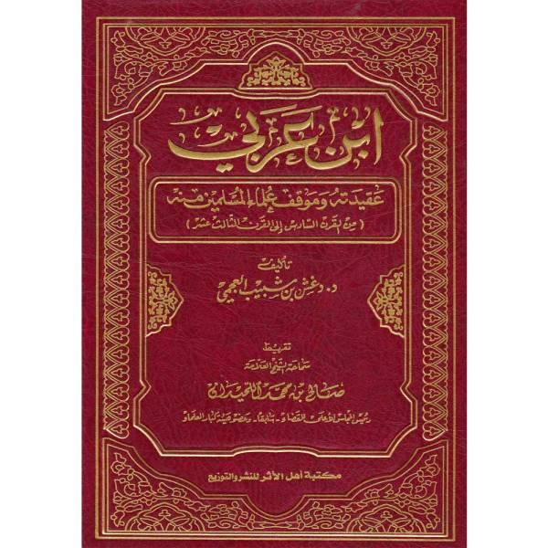 IBN ARABI - ابن عربي