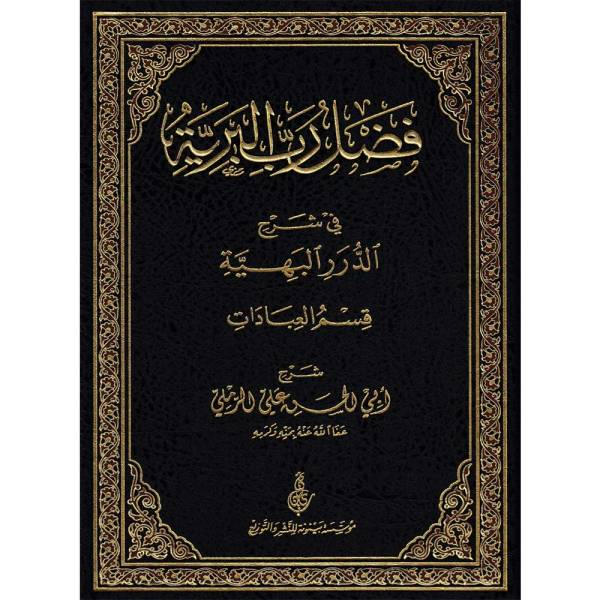 FADAL RUB AL-BARIYAH FI SHARH AL-DORR AL-BAHIYAH - فضل ربى البرية في شرح الدرر البهية