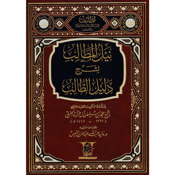 NAIL AL-MATALEB LI SHARH DALEEL AL-TALIB - دليل المطالب لشرح دليل الطالب