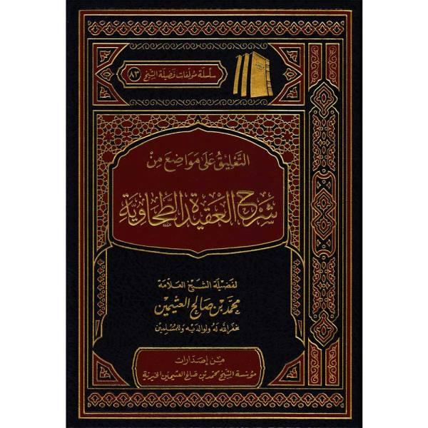 SHARH AL-AQIDAH AL-TAHAWIYYAH - شرح العقيدة الطحاوية