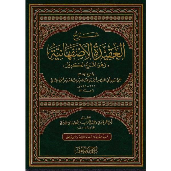 SHARH AL-AQEEDAH AL-ASFAHANIAH - شرح العقيدة الأصفهانية