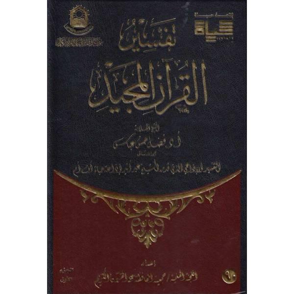 TAFSEER AL-QURAN AL-MAJEED - تفسير القرآن المجيد