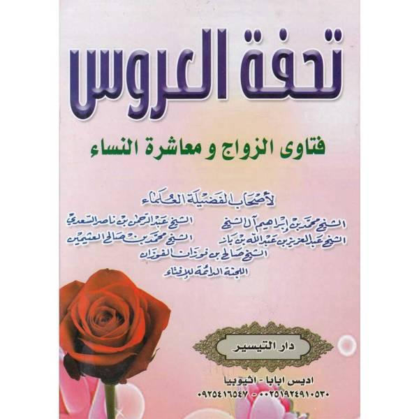 TOUHFAT AL-AROUSS - تحفة العروس