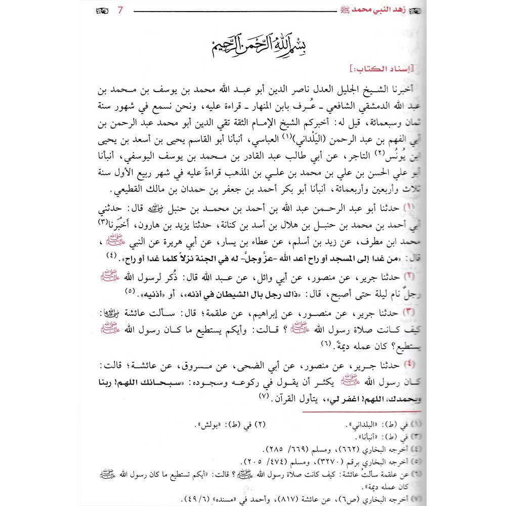 AL-ZUHD - الزهد