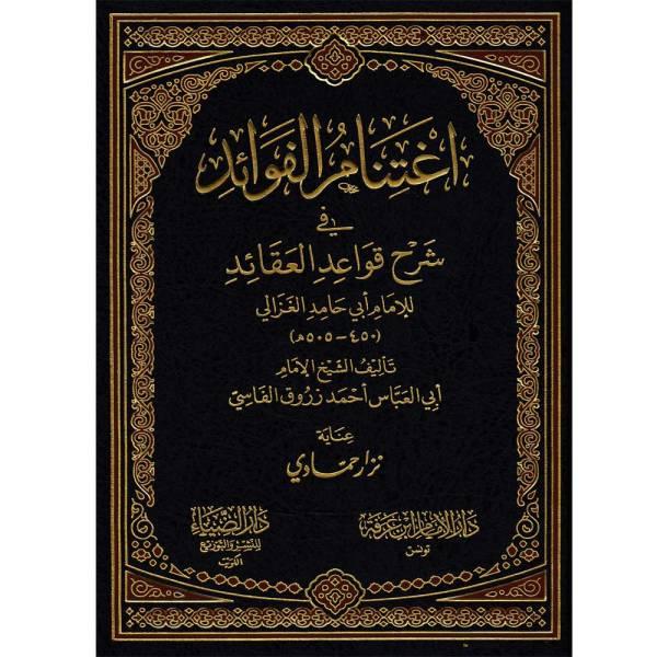 IGHTINA AL-FAWAED FIY SHARH QAWAED AL-EQED - إغتنام الفوائد شرح قواعد العقائد