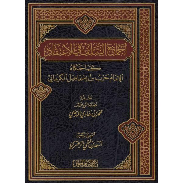 EGMAA AL-SALAF FI AL-IATIQAD - إجماع السلف في الإعتقاد