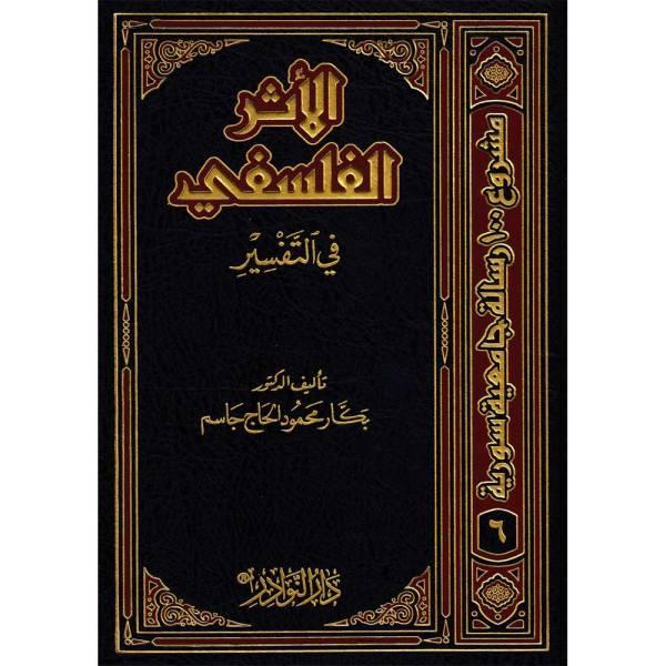 AL-ATHAR AL-FALSAFIY FIY TAFSIYR - الأثر الفلسفي في التفسير