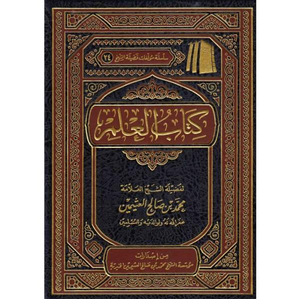 KITAB AL-ELM - كتاب العلم