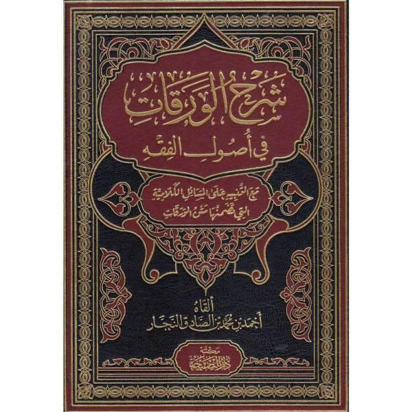 SHARAH AL-WARAGAT - شرح-الورقات