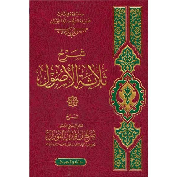 SHARH THALATHAT AL-'USUL - شرح ثلاثة الأصول