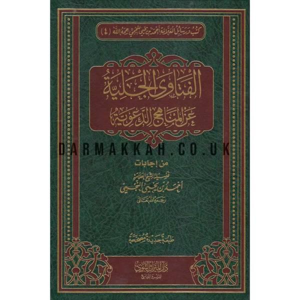AL-FATAWA AL-JALIYYAH 'ANE AL-MANHAJ ADDA'AWEYYAH - الفتاوى الجلية عن المناهج الدعوية