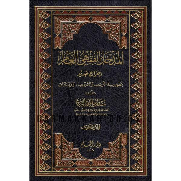 AL-MADKHAL AL-FIQHIY - المدخل الفقهي