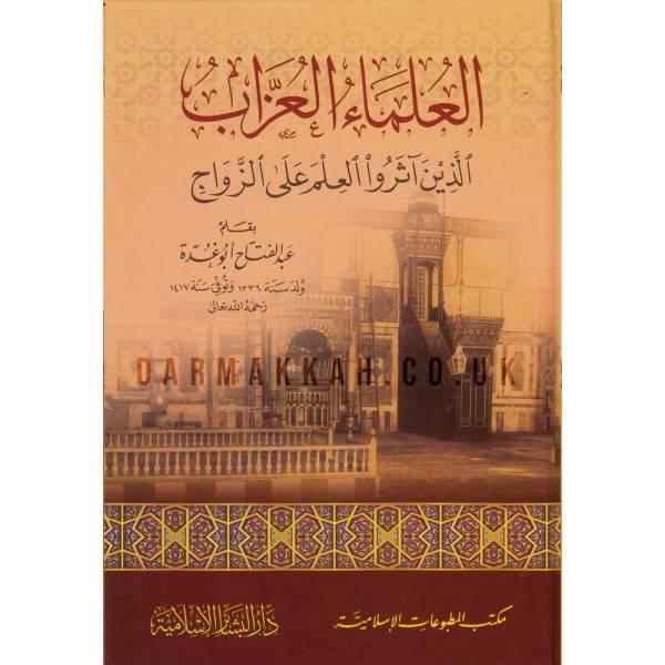 AL-ULAMA' AL-'UZZAB - العلماء العزاب
