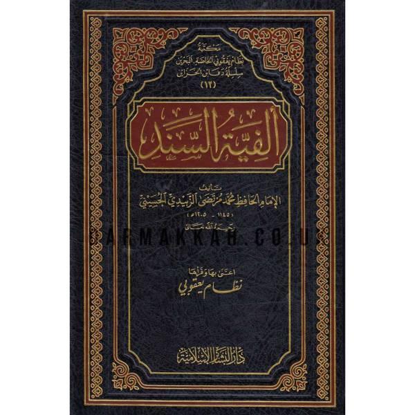 'ALFIYAT ASSANADI - ألفية السند