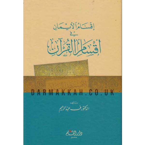 EQSAM AL-EMAN FIY AQSAM AL-QUR'AN - إقسام الإيمان في أقسام القرآن
