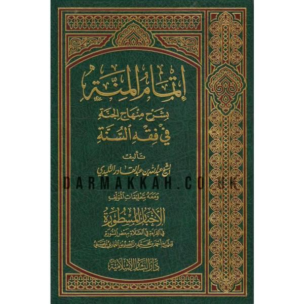 ETMAM AL-MINNAH - إتمام المنة