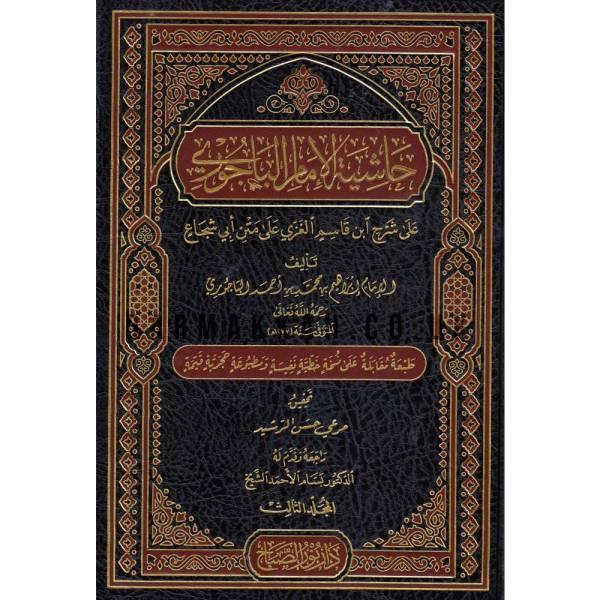 HASHIYAT AL-IMAM AL-BAJURIY - حاشية الإمام الباجوري