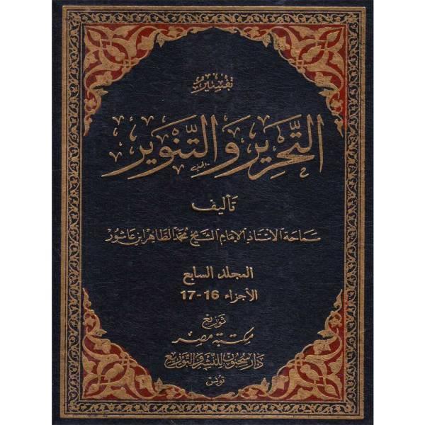 TAFSIR AL-TAHRIR WA AL-TANWIR - تفسير التحرير والتنوير