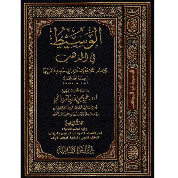 AL-WASEET FI AL-MAZHAB - الوسيط في المذهب