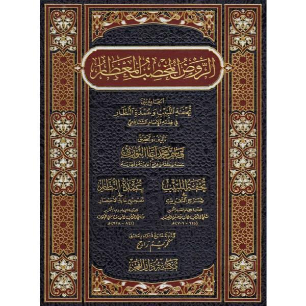 AL-RAWD AL-MUKHASAB - الروض المخصب