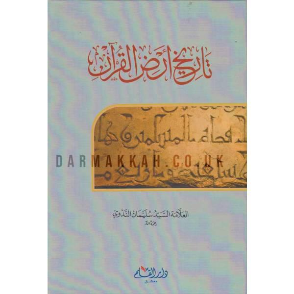 TARIKH ARAD AL-QURAN - تاريخ أرض القرآن