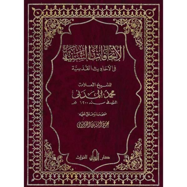 AL-ITIHAFAT AS SANIYYAH FI AL-AHADITH AL-QUDSIYYAH - الاتحافات السنية في الاحاديث السنية