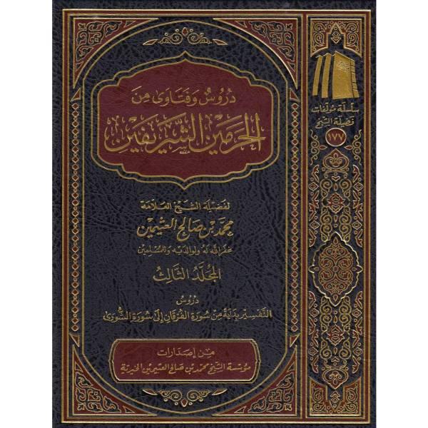 DROOS WA FATWA MIN AL-HARAMAIN AL-SHARIFAIN - دروس وفتاوى من الحرمين الشريفين