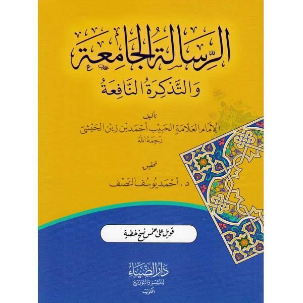 AL-RISALA AL-GAMIAA WA AL-TAZKIRAH AL-NAFIAH - الرسالة الجامعة والتذكرة النافعة