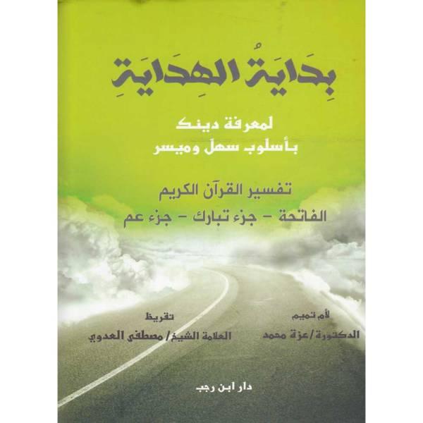 الدكتورة/ عزة محمد