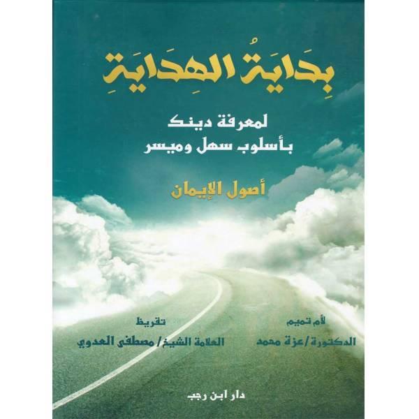 BIDAYAT AL-HIDAYAH - بداية الهداية لمعرفة دينك بأسلوب سهل وميسر